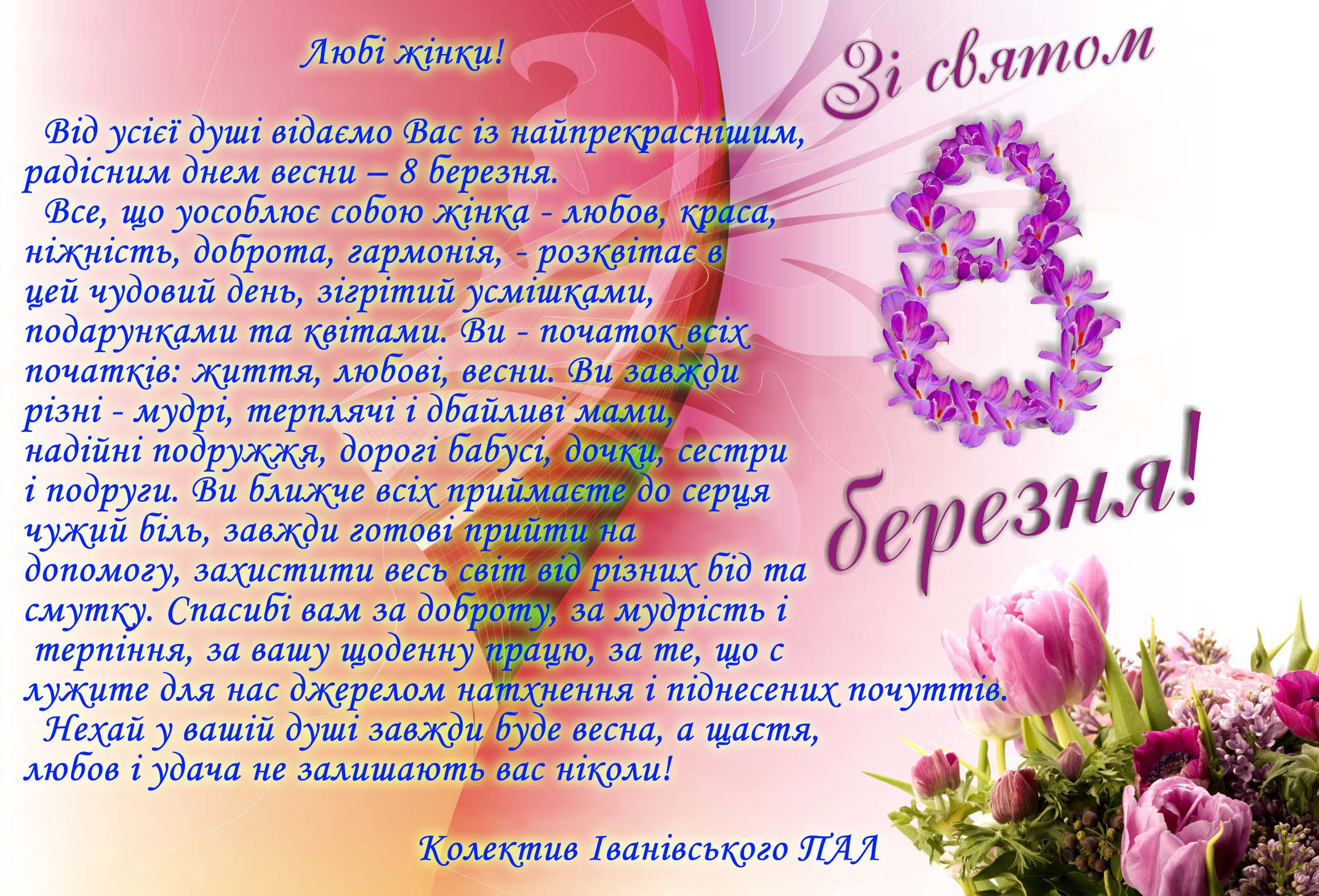 Любі жінки!