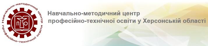 Навчально-методичний центр професійно-технічної освіти у Херсонській області
