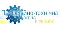 Професійно-технічна освіта в Україні