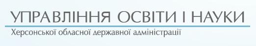 Управління освіти і науки Херсонської обласної державної адміністрації